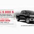 Gagnez un véhicule Ram 1500 2019 (Valeur de 58 000 $)